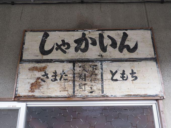 美里町には釈迦院駅舎跡も