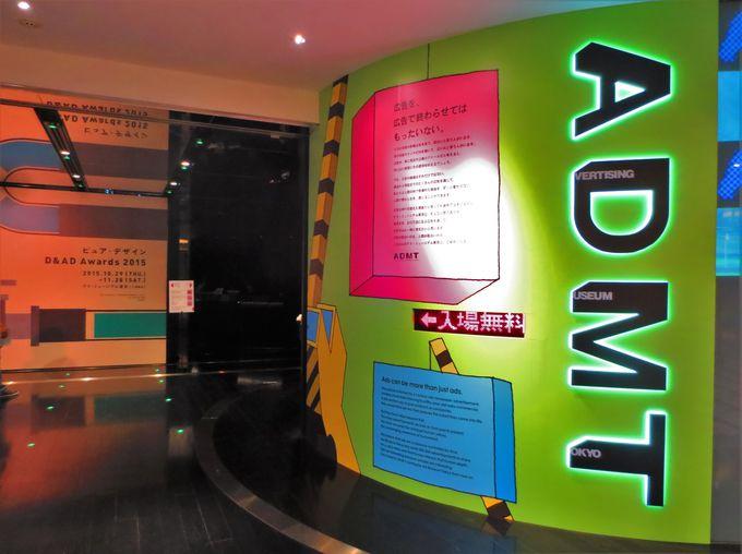 「コレ、懐かしいぃ〜!」を連発する博物館「アド・ミュージアム東京」