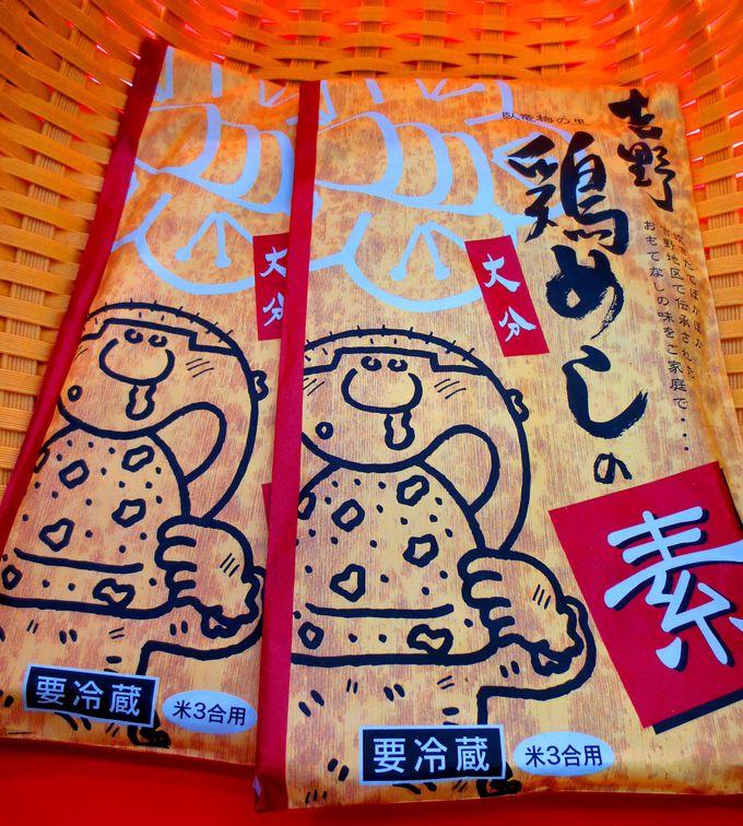「美味しんぼ」にも描かれた素朴なご馳走「吉野鶏めしの素」