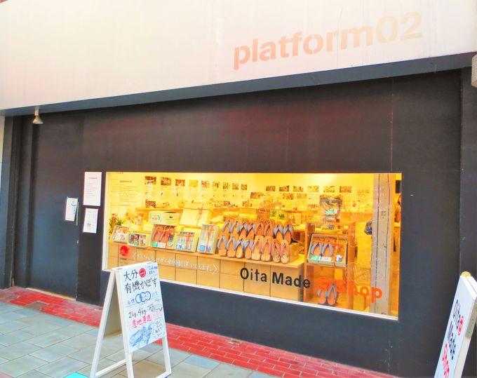 レトロな商店街の異彩空間「Oita Made Shop」