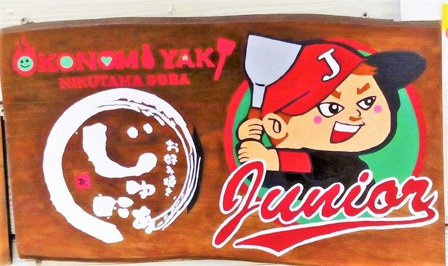 やりすぎ感満載!カープ愛溢れる広島と広島土産が面白い!