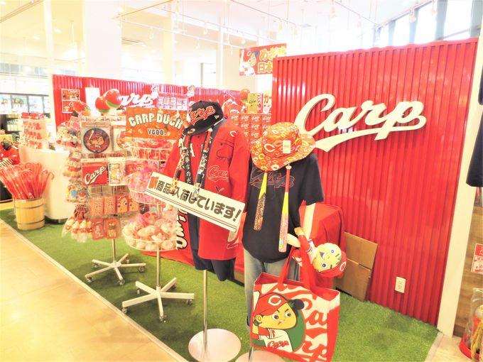 やりすぎカープグッズはJR広島駅「新幹線名店街」からスタート!