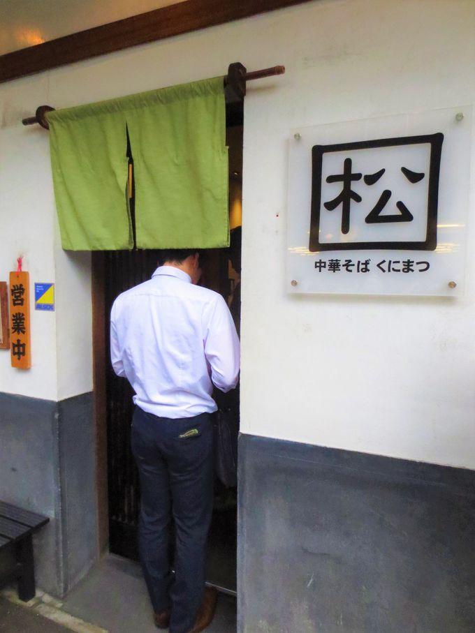 麺好き広島県民の新グルメ・汁なし担担麺、食すならココ!「中華そば くにまつ」