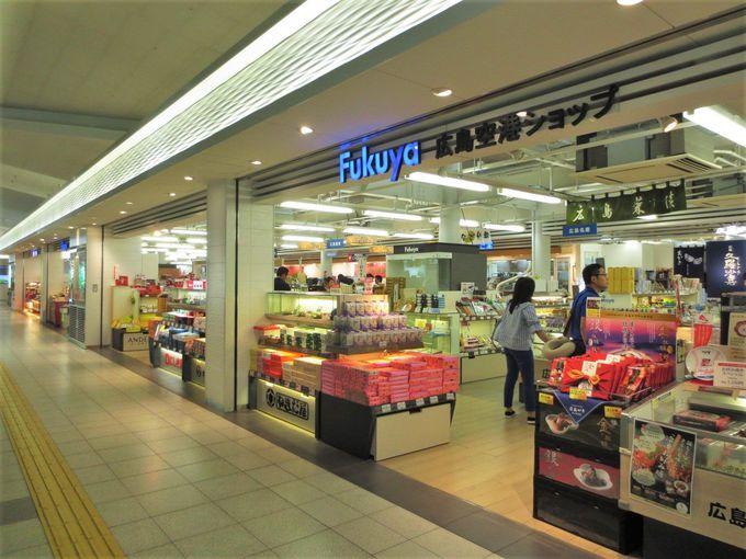 広島出発前:最後のお買い物はココで!