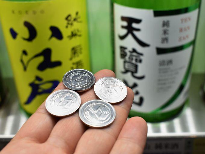 昭和蔵は選ぶところからすでに楽しい!自動試飲機の使い方