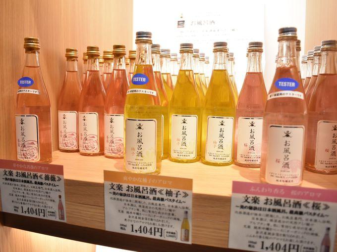 美容にも日本酒が大活躍
