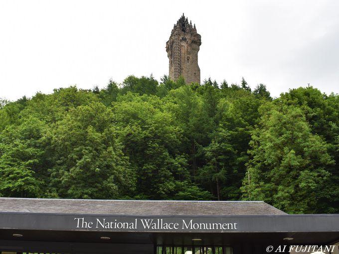 スコットランド伝説の英雄を讃える「ザ・ナショナル・ウォレス・モニュメント」