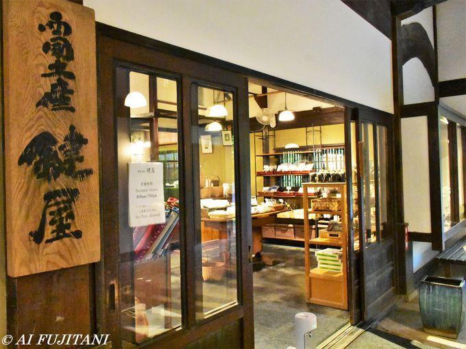 「亀の井別荘」の売店「西国土産 鍵屋」