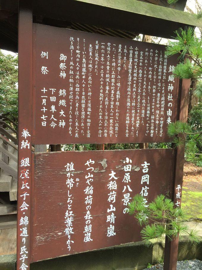 小田原、錦織神社の由来