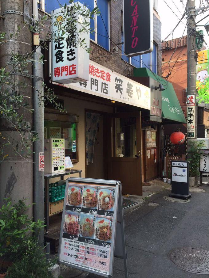 江古田銀座にある東京で唯一の生姜焼き専門店「笑姜や」
