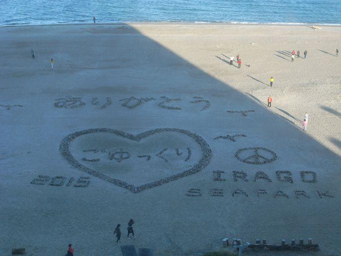 客室から眺める、砂浜のメッセージ
