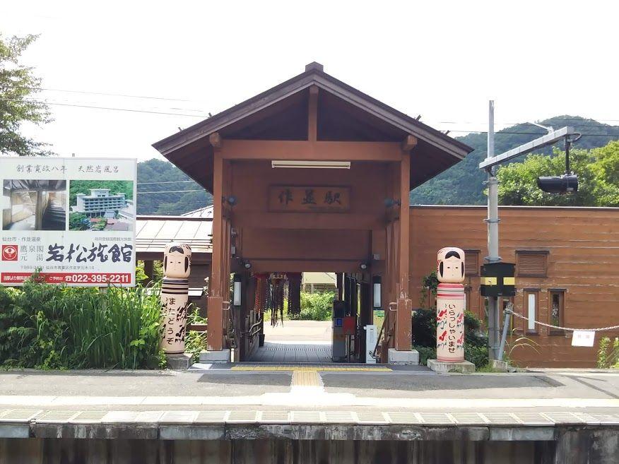 こけしが迎える作並駅から送迎で楽々アクセス