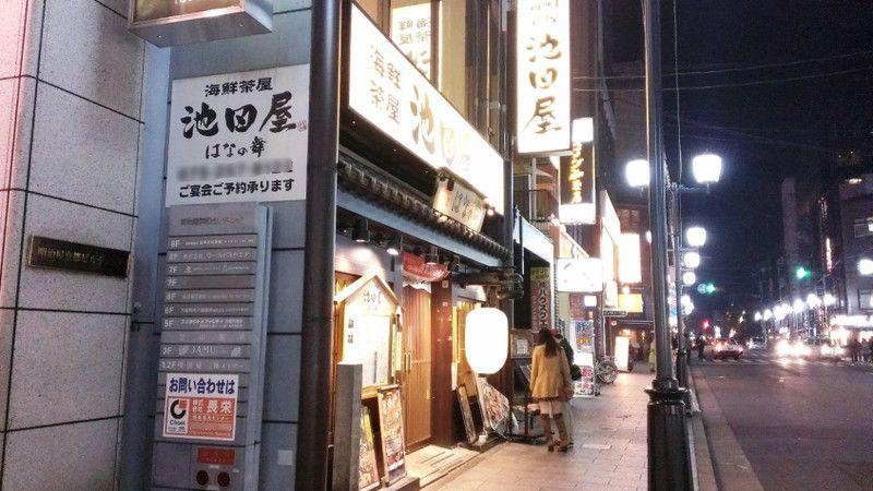 京都の夜は池田屋で