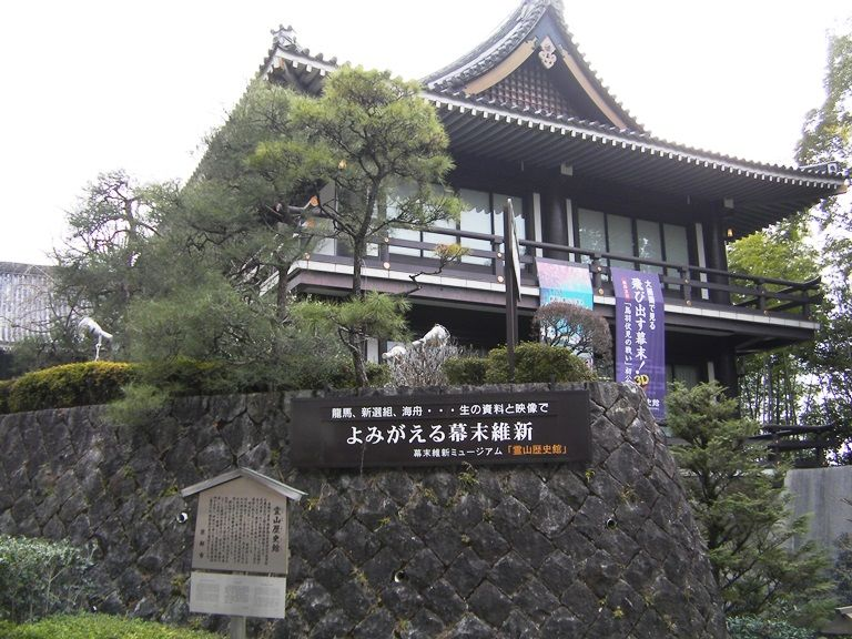霊山歴史館で維新の歴史を見る