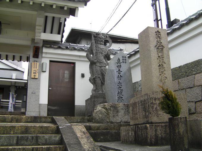 真田丸の跡地「心眼寺」