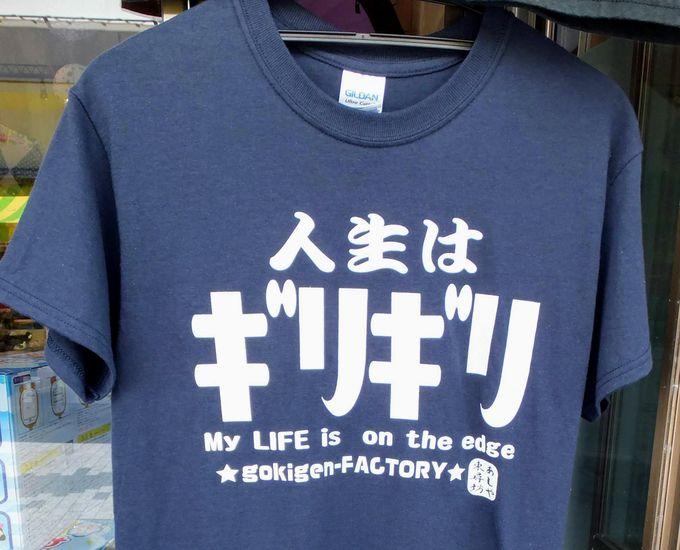 名物Tシャツを着よう!昔ながらの観光商店街を散策