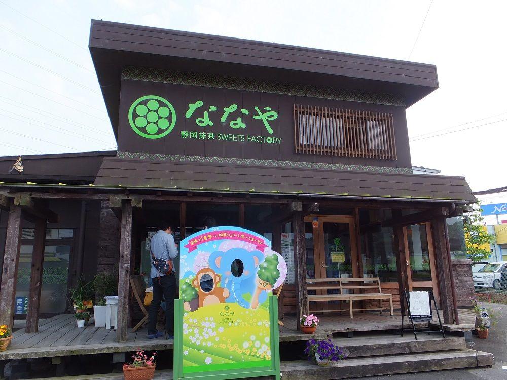 創業1907年の老舗製茶メーカー!