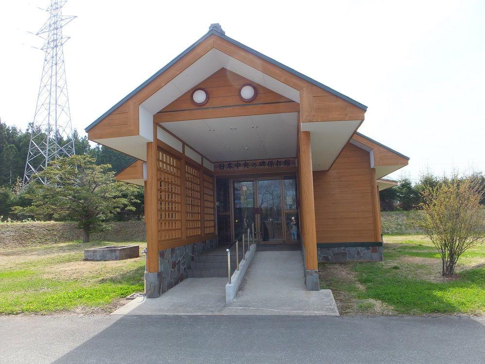 「日本中央の碑歴史公園」で1000年を超える日本史の謎に迫る