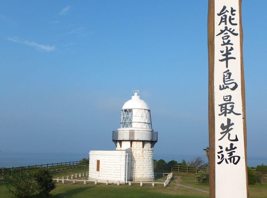 能登半島最先端「禄剛崎」「聖域の岬」「ランプの宿」