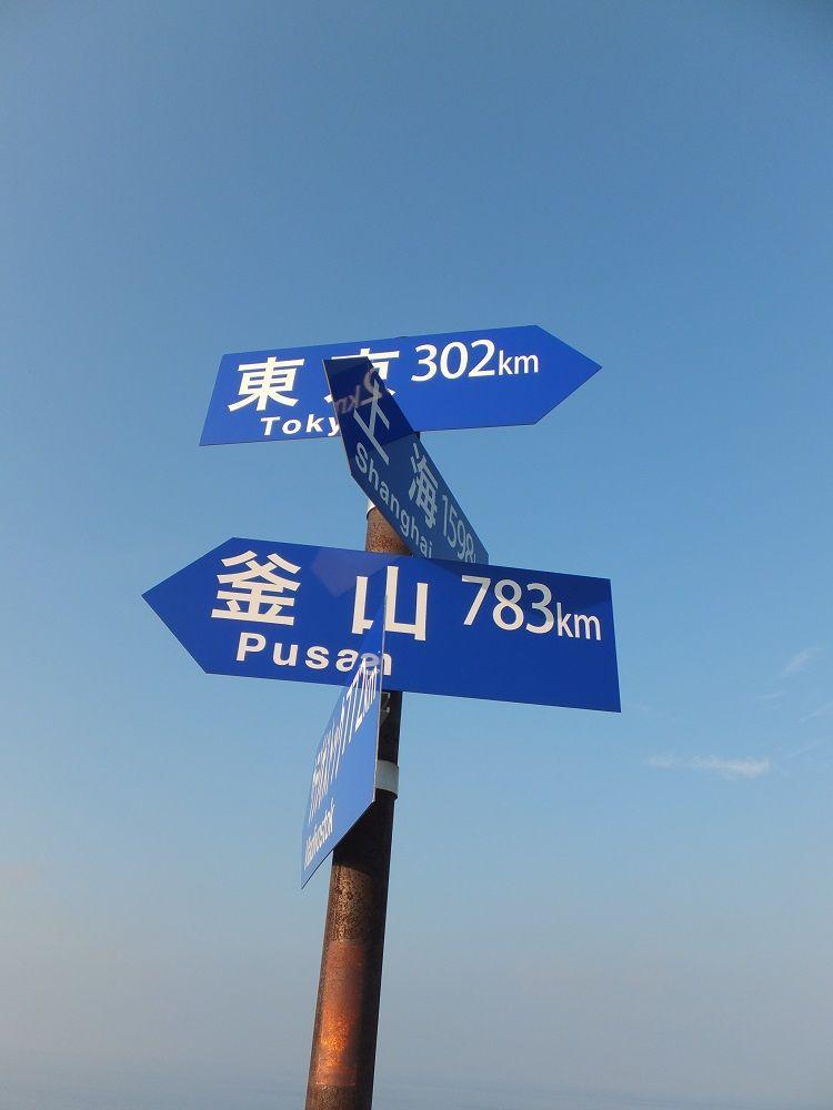 禄剛崎(日本列島)の中心で世界を感じよう!