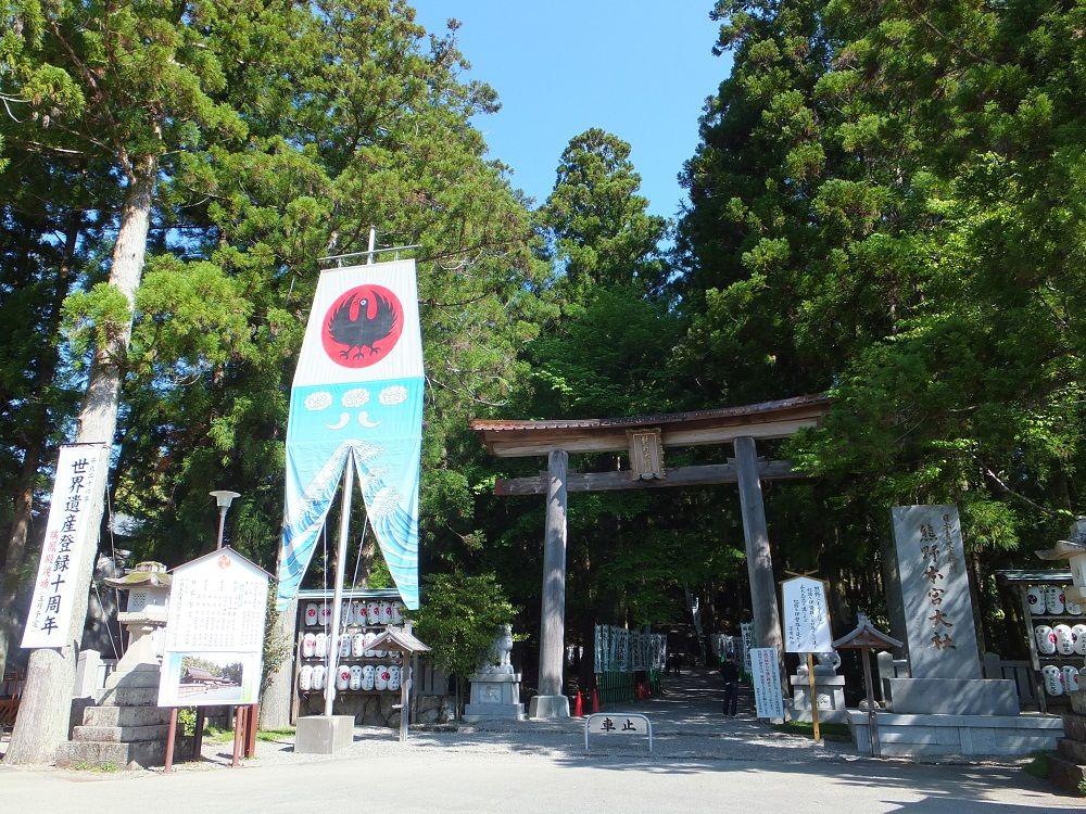 よみがえりの地・熊野!世界遺産「熊野本宮大社」参拝のススメ