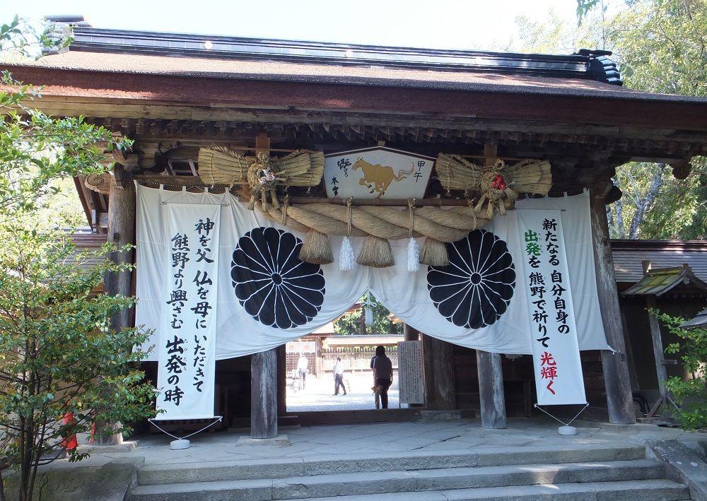 心安らかに…熊野本宮大社に参拝