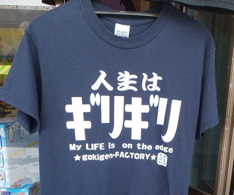 「My LIFE is on the edge」直訳すぎるがけっぷちTシャツ!