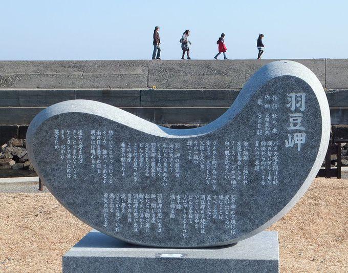 聖地巡礼!SKE48「羽豆岬」の歌碑を目指して