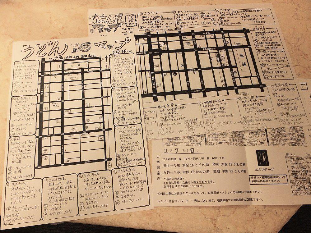 暖かみのある手作り周辺マップで高松市街を散策しよう!