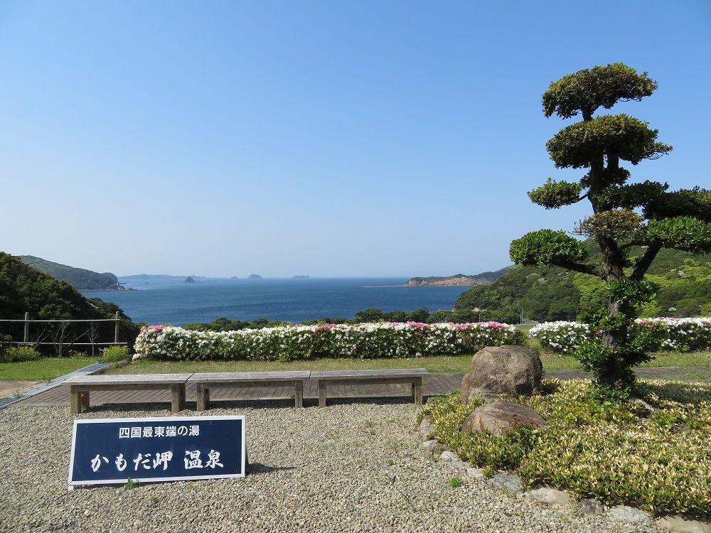 四国最東端の湯!グルメも充実の「かもだ岬温泉」でのんびり