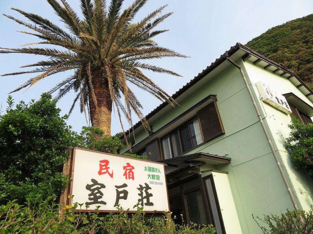 まさに室戸岬の最先端に位置する「民宿 室戸荘」