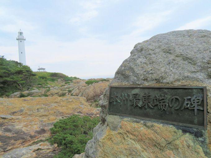 喜びも悲しみも幾年月…ついに本州最東端・トドヶ崎に至る