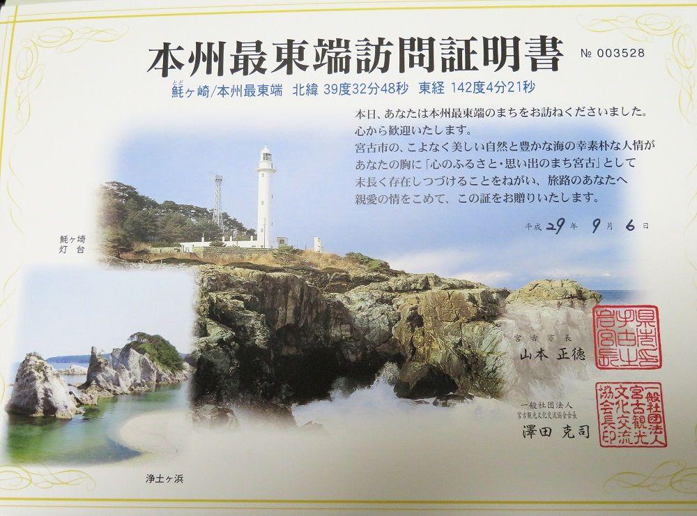 手に入れよう努力の賜物!本州最東端訪問証明書