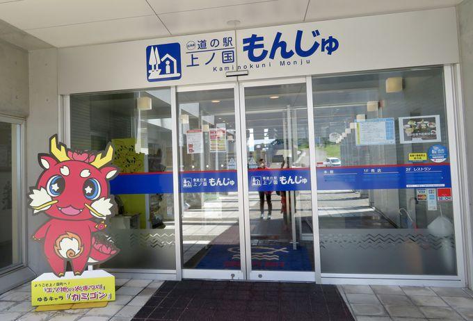 「道の駅 上ノ国もんじゅ」の名物・てっくい天丼