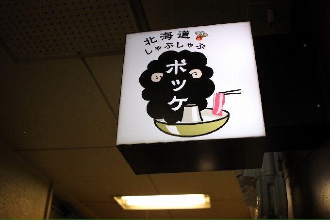 1、新鮮なラムしゃぶ食べ放題「北海道しゃぶしゃぶ ポッケ」