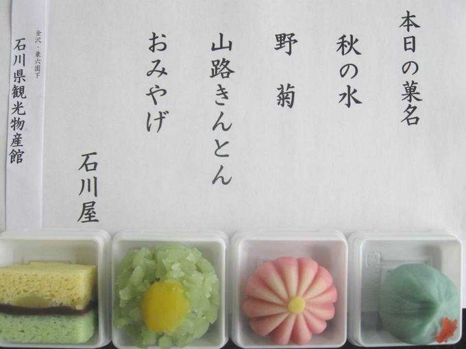 金沢の魅力に触れる「着物・和菓子・能装束」体験