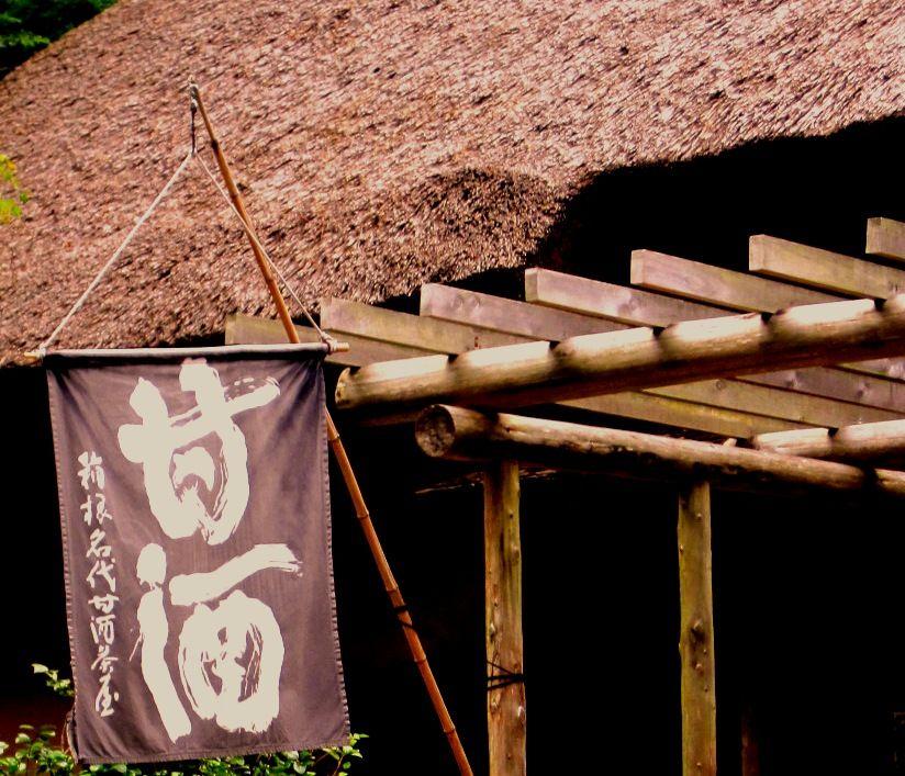 27.「箱根」茶屋でほっこり
