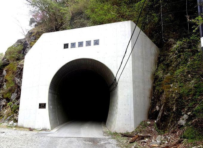 「新��崩隧道」への道のり