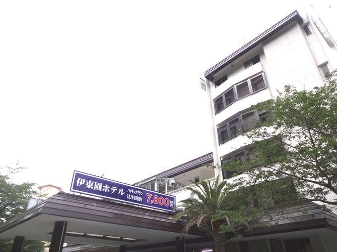 伊東園ホテル熱川について