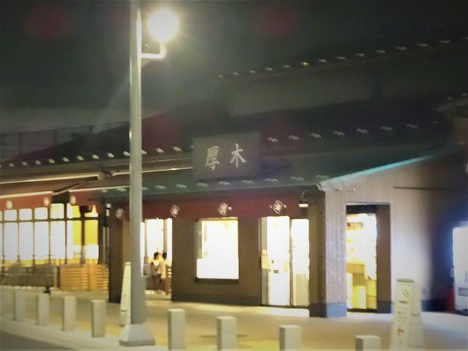 圏央道厚木PA「外回り」