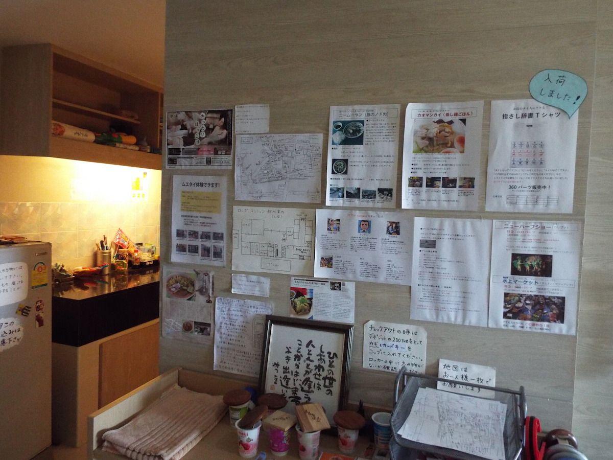 旅行の情報もたくさん集まる日本人宿