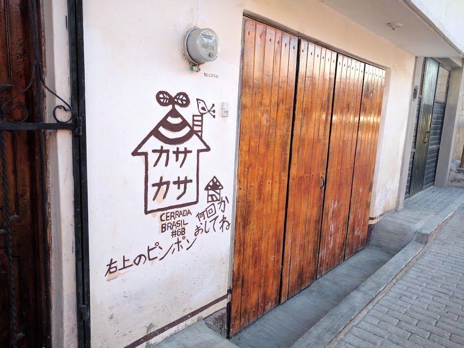 メキシコ・サンクリにある、日本人宿「CASA KASA」の歴史