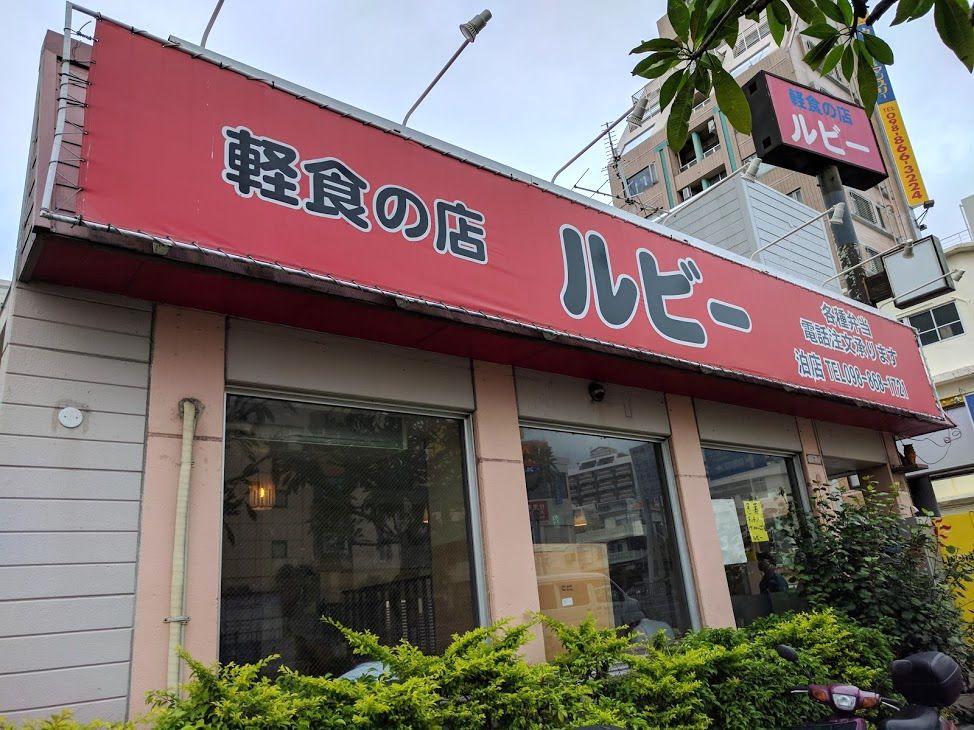 地元で人気の高い老舗の大衆食堂