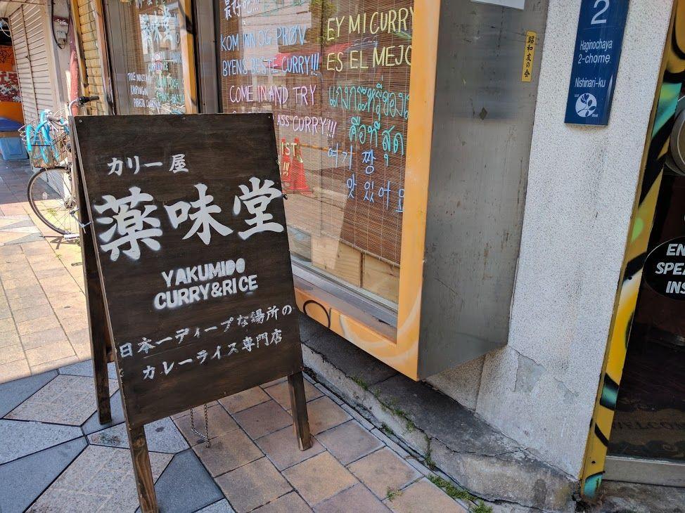 今や国際的な観光地・西成にあるカレー屋さん