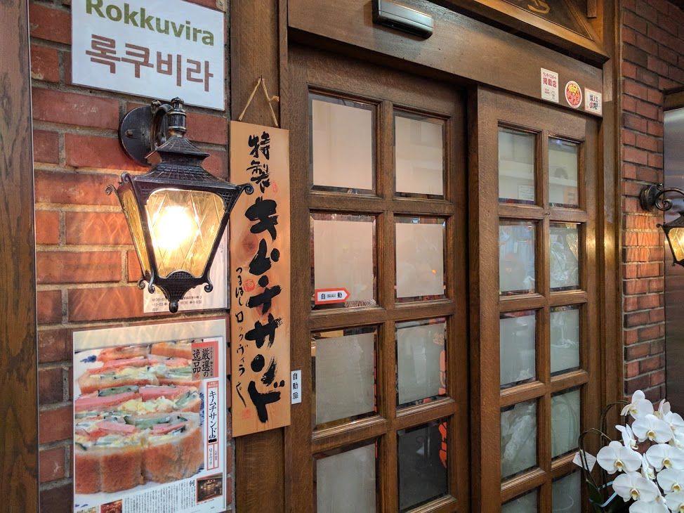 日本最大のコリアンタウンにある喫茶店