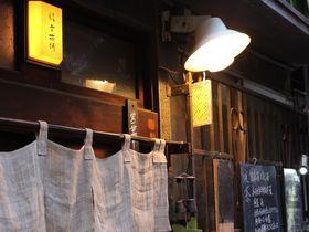大阪の路地裏にある、隠れ家みたいな日本茶バー「結音茶舗」