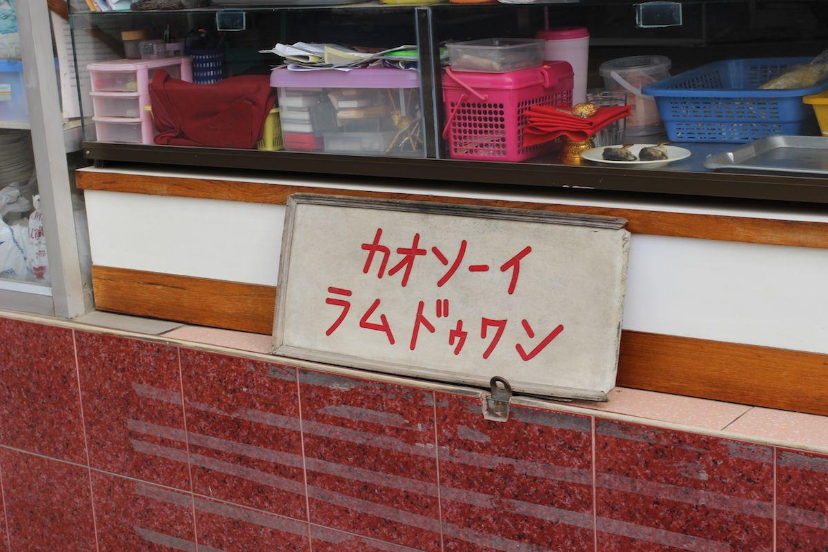 2.チェンマイの老舗中の老舗「カオソイ・ラムドゥワン」