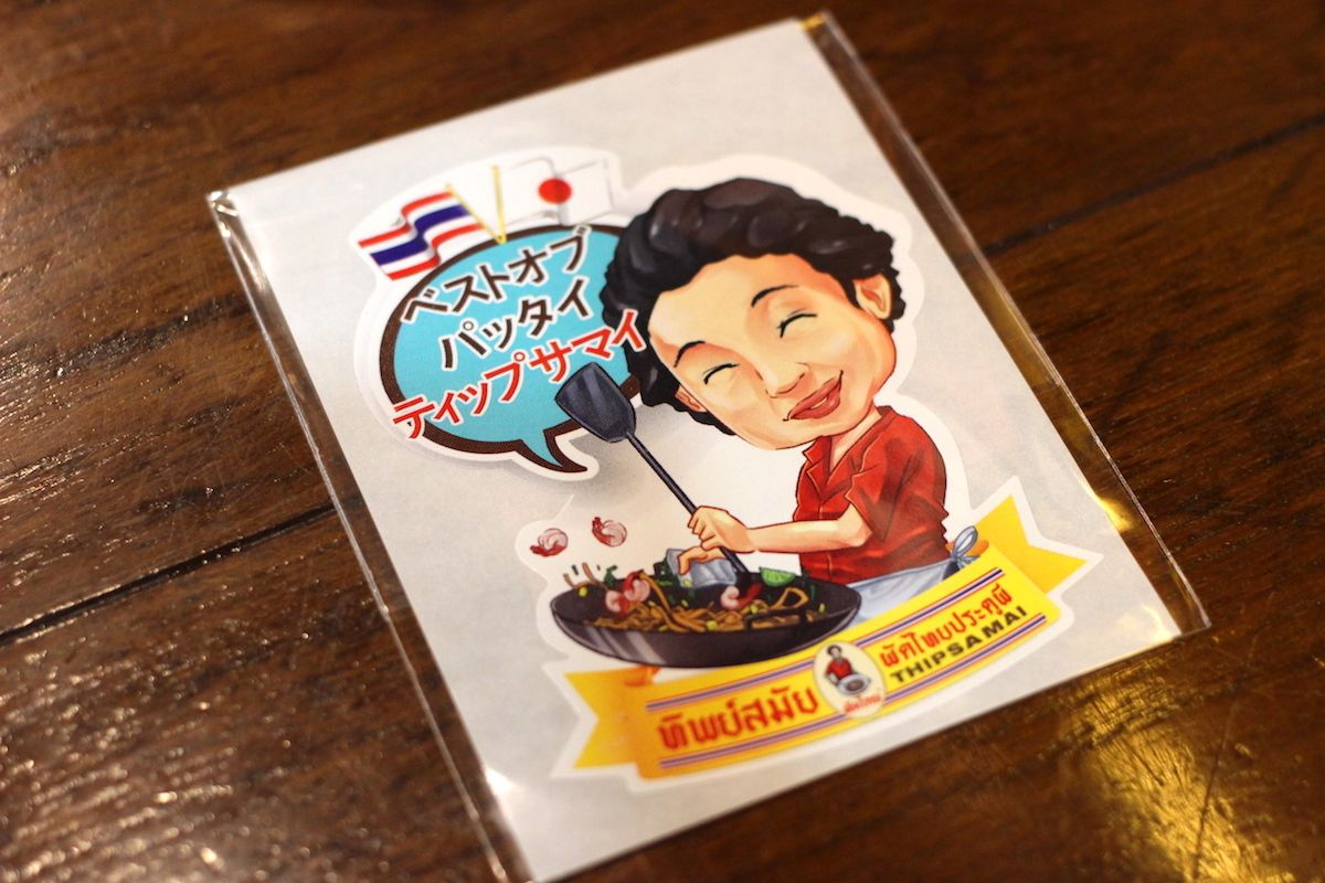タイの名物料理「パッタイ」の理想形を体験!