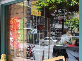 タイティと創作中華!バンコクの「Lhong Tou Cafe」が美味しい