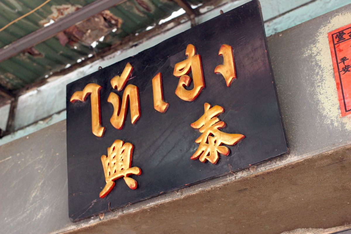 中華街の路地裏にひっそりと佇む老舗の食堂